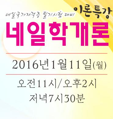 201601필기특강.jpg