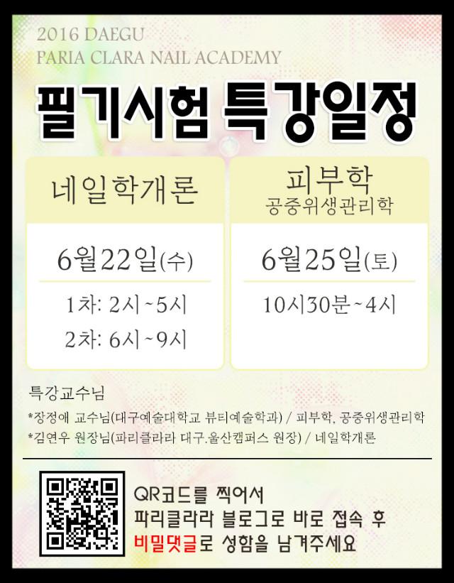 20160622-필기특강출력.jpg