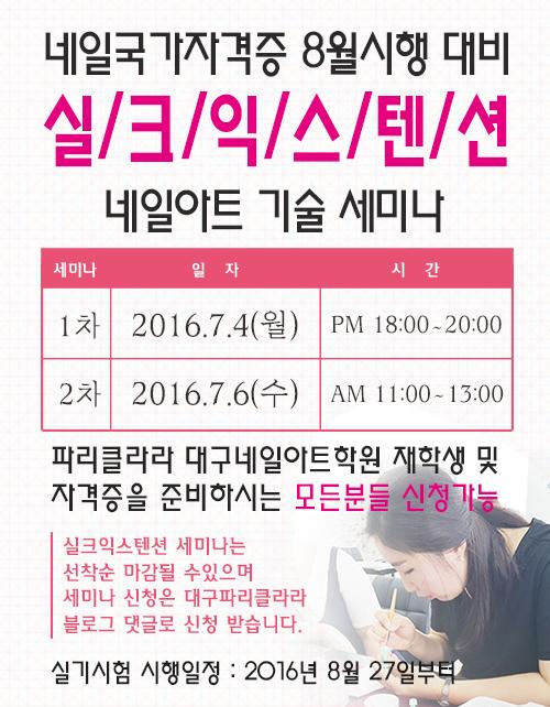 20160704-실크특강_500-1.jpg